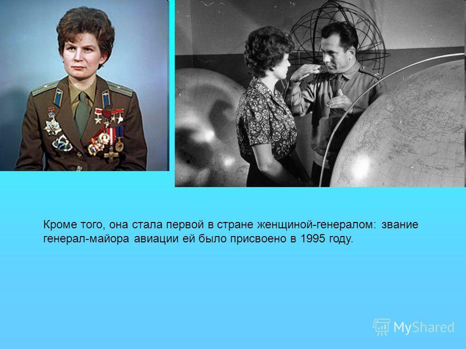 Кроме того, она стала первой в стране женщиной-генералом: звание генерал-майора авиации ей было присвоено в 1995 году.