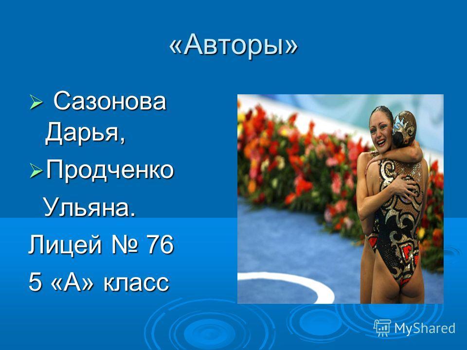 «Авторы» С Сазонова Дарья, Продченко Ульяна. Лицей 76 5 «А» класс