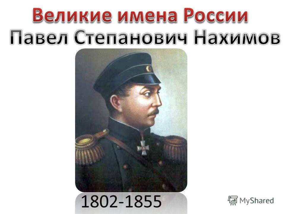 1802-1855