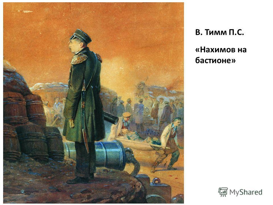 В. Тимм П.С. «Нахимов на бастионе»