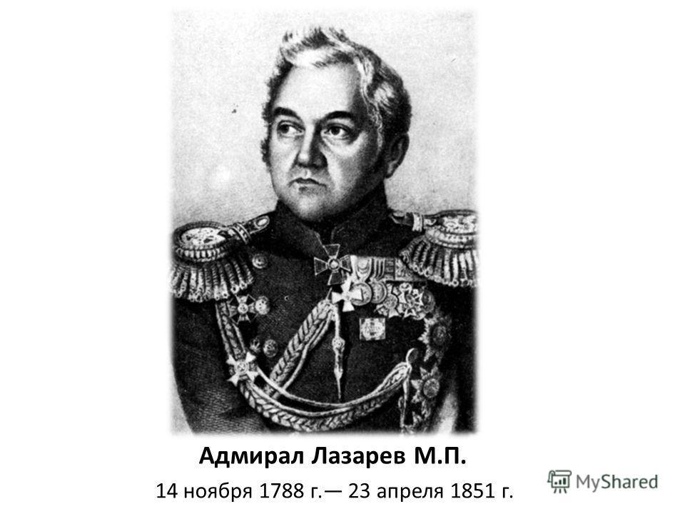 Адмирал Лазарев М.П. 14 ноября 1788 г. 23 апреля 1851 г.