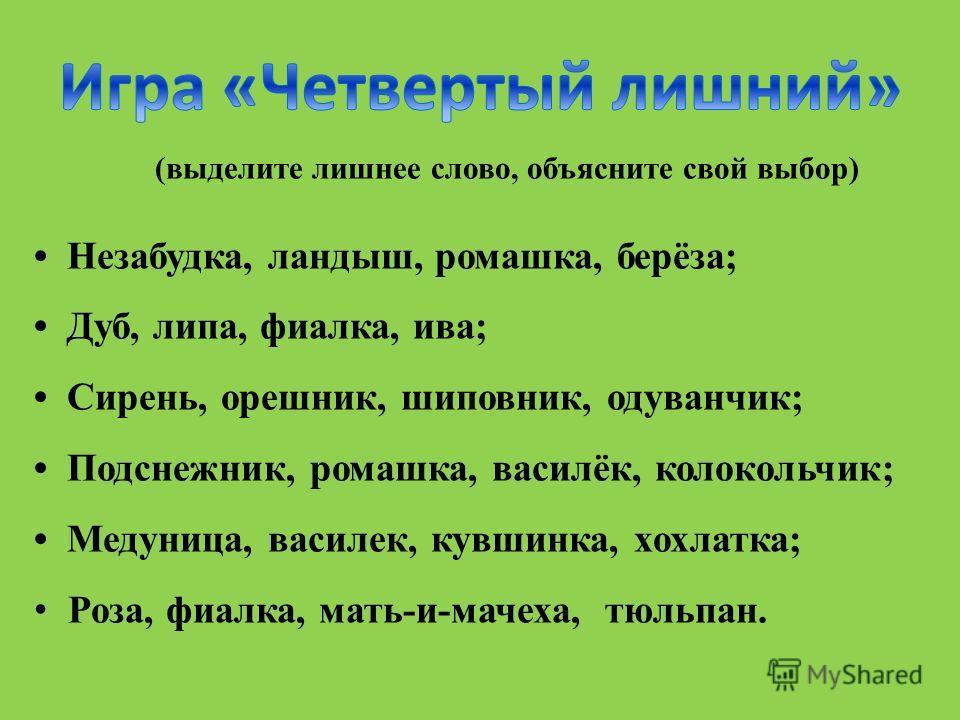 (выделите лишнее слово, объясните свой выбор) Незабудка, ландыш, ромашка, берёза; Дуб, липа, фиалка, ива; Сирень, орешник, шиповник, одуванчик; Подснежник, ромашка, василёк, колокольчик; Медуница, василек, кувшинка, хохлатка; Роза, фиалка, мать-и-мач