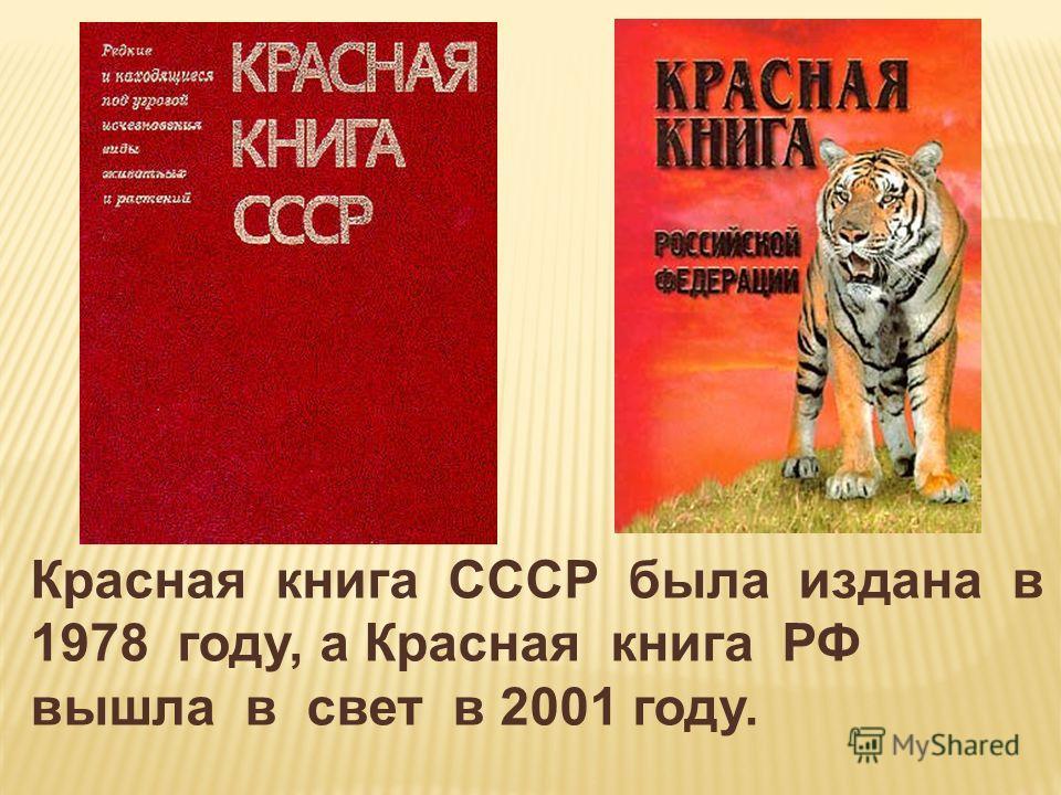 Красная книга СССР была издана в 1978 году, а Красная книга РФ вышла в свет в 2001 году.