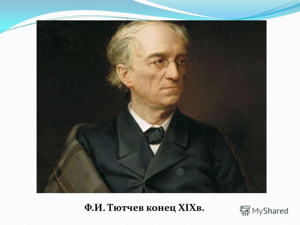 Ф.И. Тютчев конец XIXв.