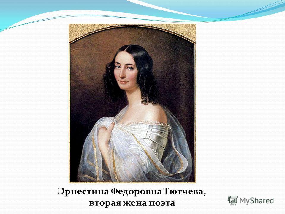 Эрнестина Федоровна Тютчева, вторая жена поэта