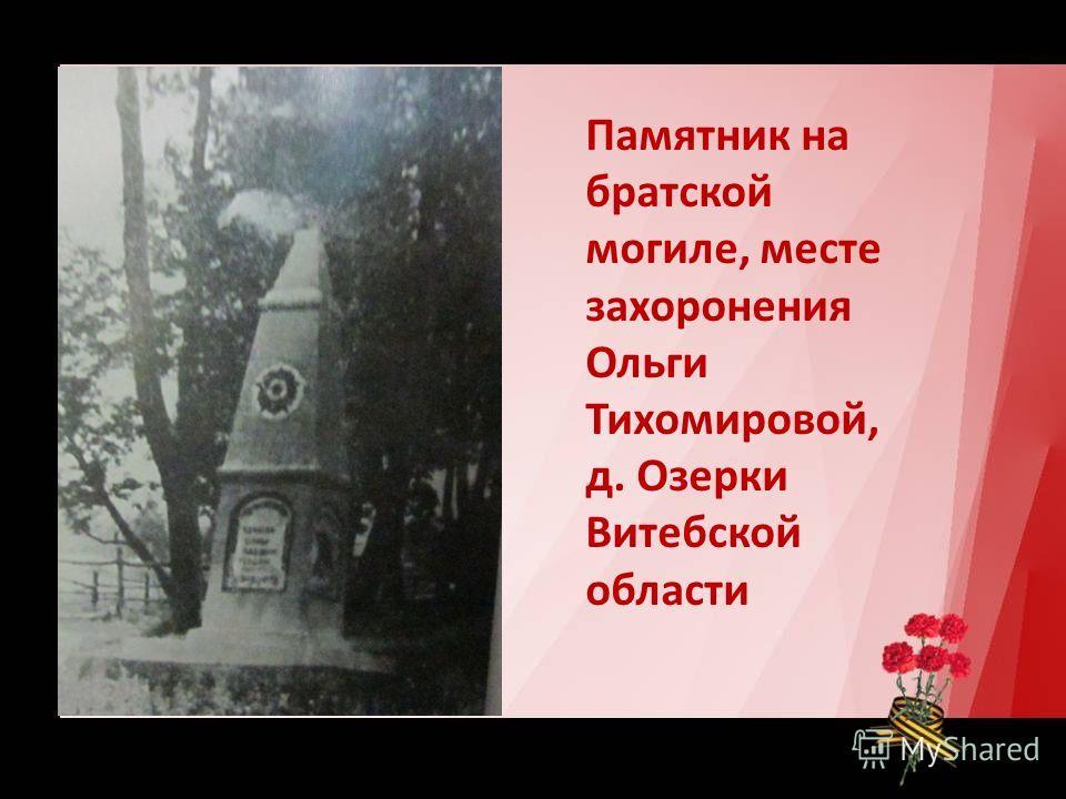 Памятник на братской могиле, месте захоронения Ольги Тихомировой, д. Озерки Витебской области