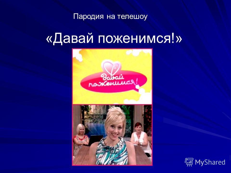 Пародия на телешоу «Давай поженимся!»