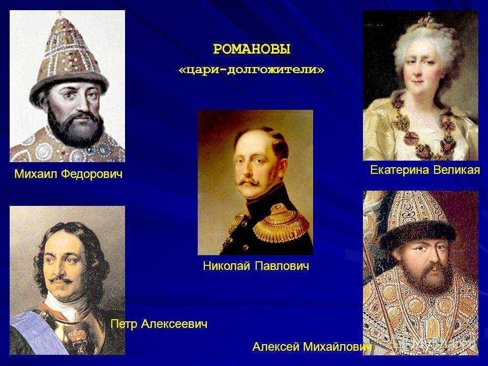 РОМАНОВЫ «цари-долгожители» Михаил Федорович Екатерина Великая Алексей Михайлович Николай Павлович Петр Алексеевич