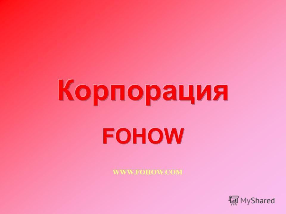 WWW.FOHOW.COM