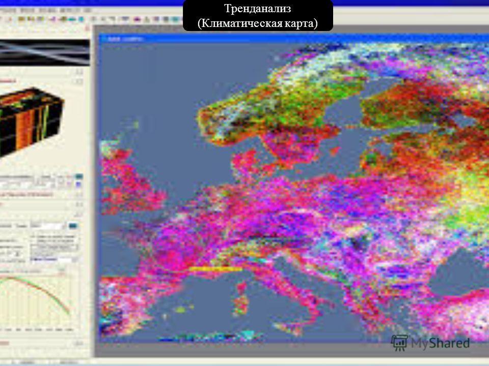 Тренданализ (Климатическая карта)