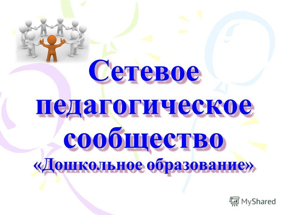 Сетевое педагогическое сообщество «Дошкольное образование»