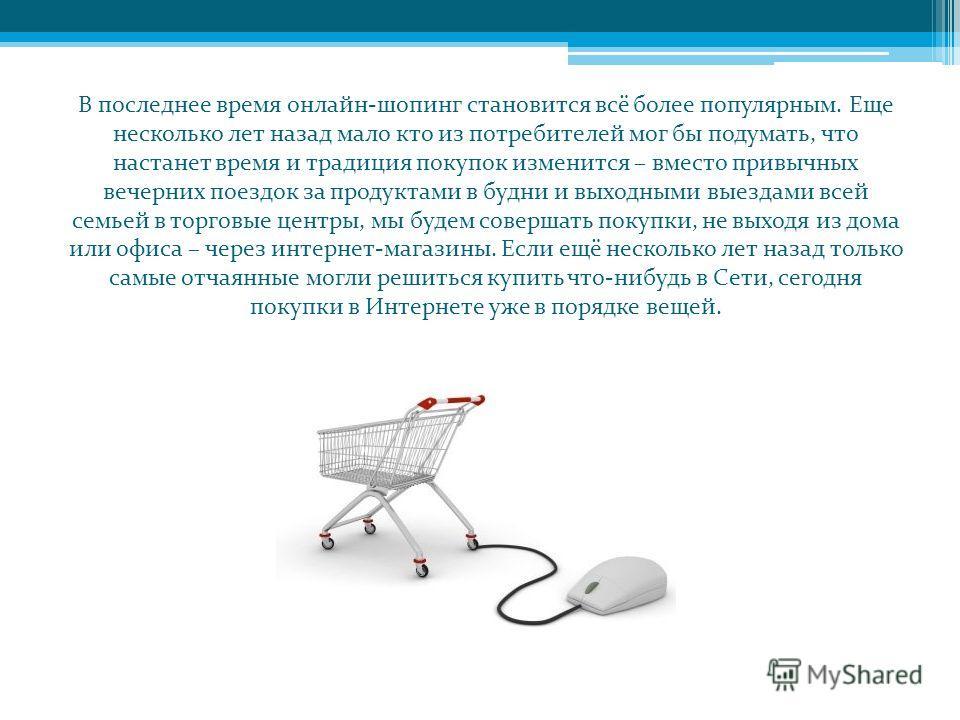 «Интернет-магазины – «за» и «против» Выполнила ученица 10 «Д» класса Папко Алина