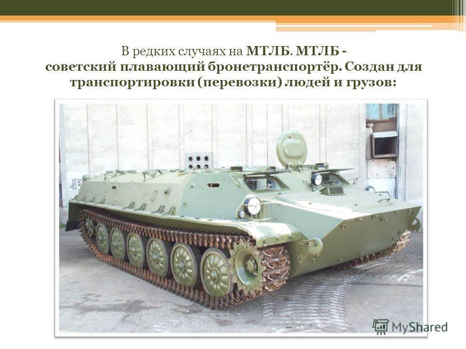 Также на БРДМ - Бронированная разведывательно-дозорная машина (БРДМ) советская боевая разведывательная машина 1950-х годов, по западной классификации также порой обозначается как бронеавтомобиль: