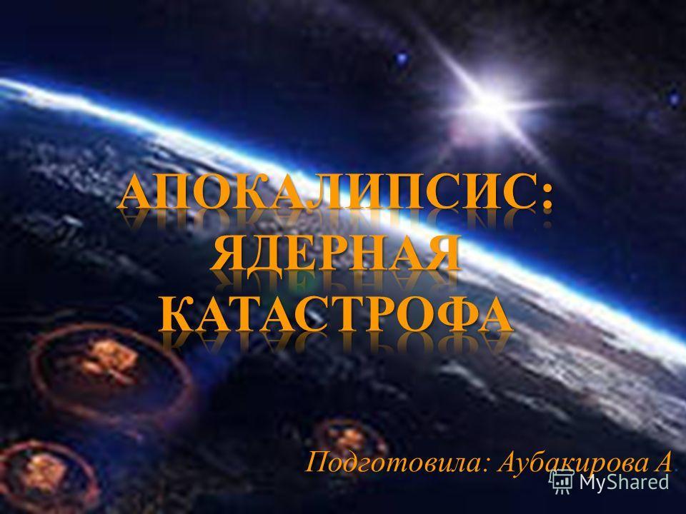 Подготовила: Аубакирова А Подготовила: Аубакирова А.