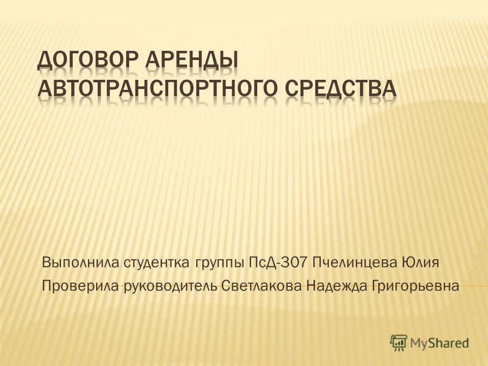 Выполнила студентка группы ПсД-307 Пчелинцева Юлия Проверила руководитель Светлакова Надежда Григорьевна