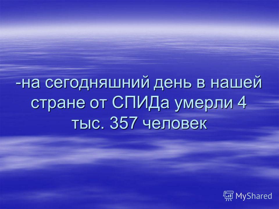 ВИЧ/СПИД в России -зарегистрировано около 600 тыс. людей, живущих с ВИЧ/СПИДом, и около 20 тыс. ВИЧ-инфицированных детей