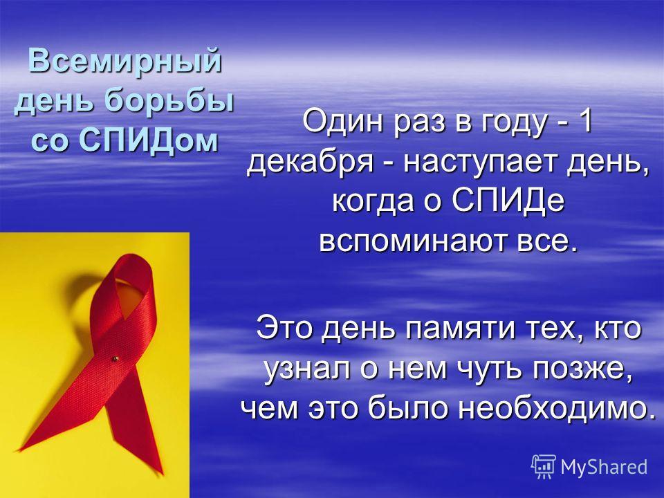 Всемирный день борьбы со СПИДом 1декабря