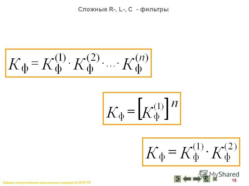 15 Сложные R-, L-, C - фильтры