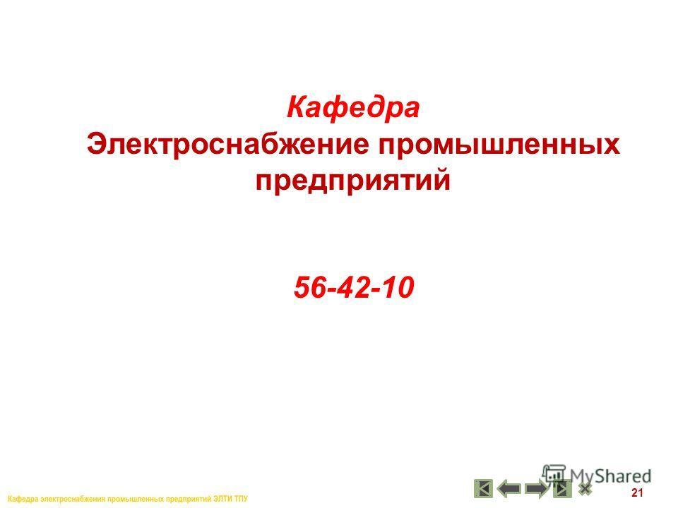 21 Кафедра Электроснабжение промышленных предприятий 56-42-10