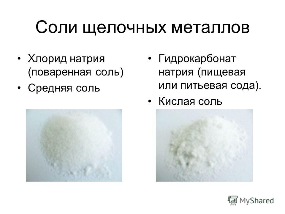 Соли щелочных металлов Хлорид натрия (поваренная соль) Средняя соль Гидрокарбонат натрия (пищевая или питьевая сода). Кислая соль