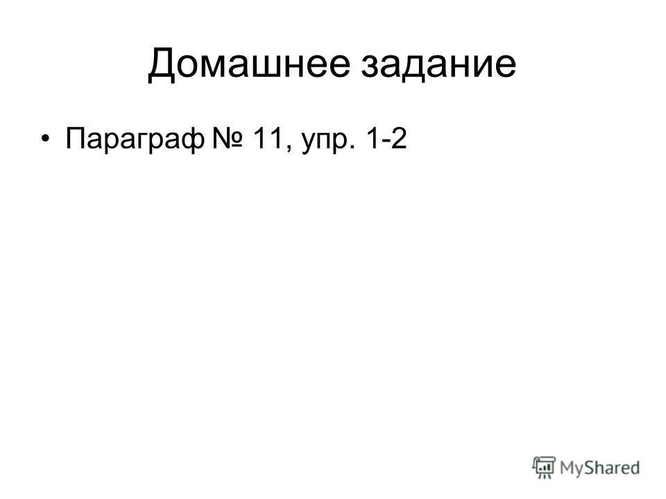 Домашнее задание Параграф 11, упр. 1-2