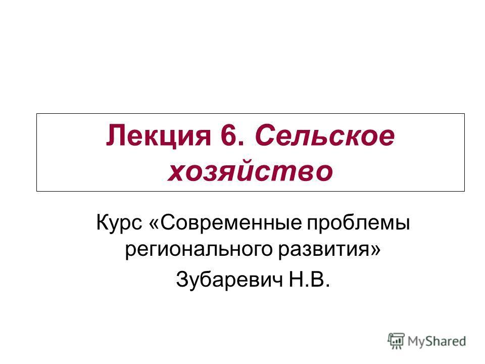 Лекция 6. Сельское хозяйство Курс «Современные проблемы регионального развития» Зубаревич Н.В.