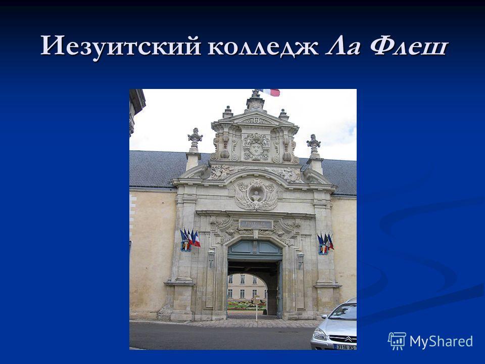 Иезуитский колледж Ла Флеш