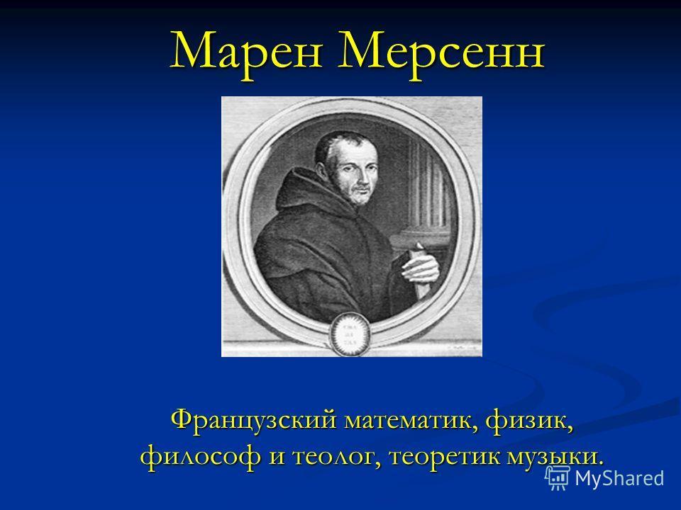 Марен Мерсенн Французский математик, физик, философ и теолог, теоретик музыки.