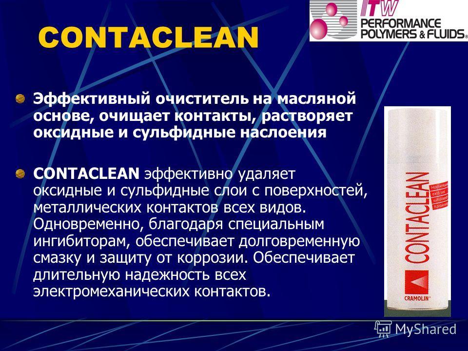 ОЧИСТИТЕЛИ CONTACLEAN CLEANER SPRAYWASH DEGREASER FLUX-OFF ISOPROPANOL TUNER VIDEOCLEAN
