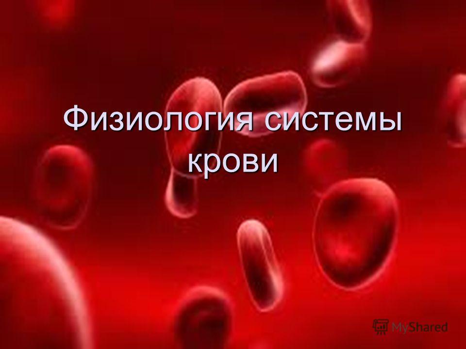 Физиология системы крови