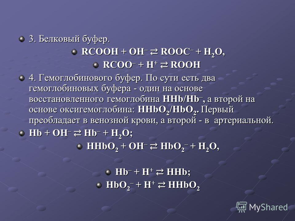 3. Белковый буфер. RСООН + ОН – RООС – + Н 2 О, RСОО – + Н + RООН RСОО – + Н + RООН 4. Гемоглобинового буфер. По сути есть два гемоглобиновых буфера - один на основе восстановленного гемоглобина ННb/Нb –, а второй на основе оксигемоглобина: НHbО 2 /H