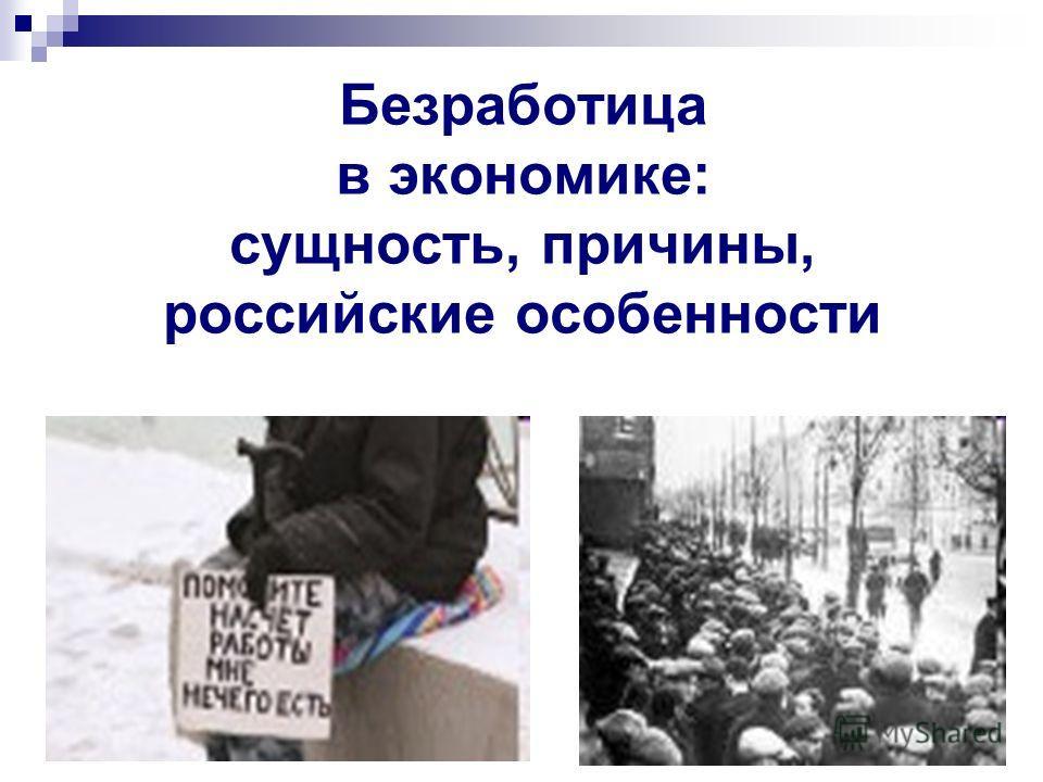 Безработица в экономике: сущность, причины, российские особенности