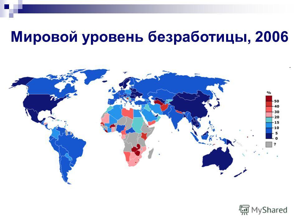 Мировой уровень безработицы, 2006