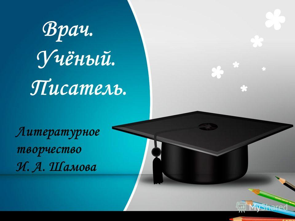 Врач. Учёный. Писатель. Литературное творчество И. А. Шамова