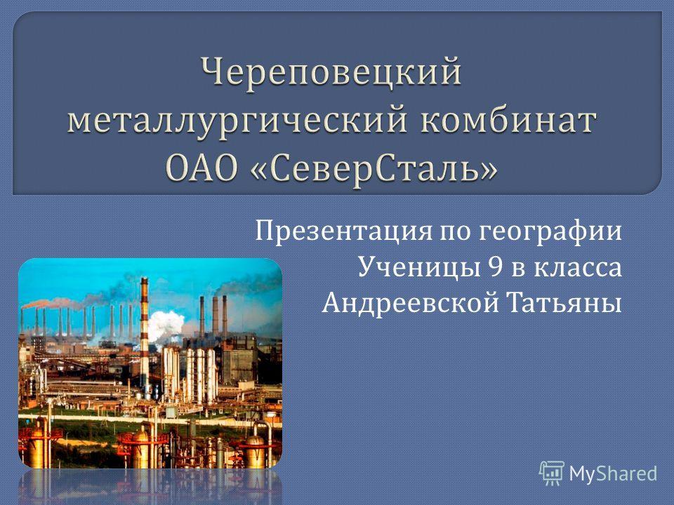 Презентация по географии Ученицы 9 в класса Андреевской Татьяны