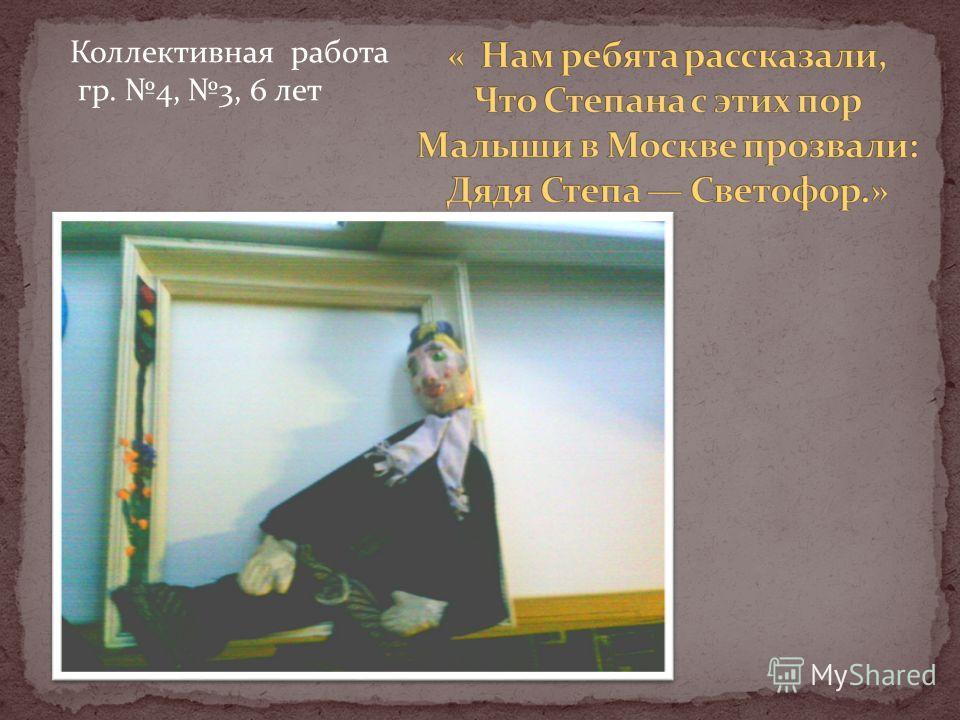 Коллективная работа гр. 4, 3, 6 лет