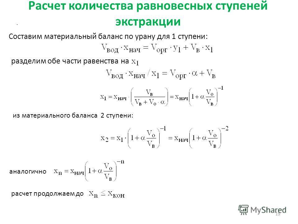 Расчет количества равновесных ступеней экстракции 19. Составим материальный баланс по урану для 1 ступени: разделим обе части равенства на из материального баланса 2 ступени: аналогично расчет продолжаем до