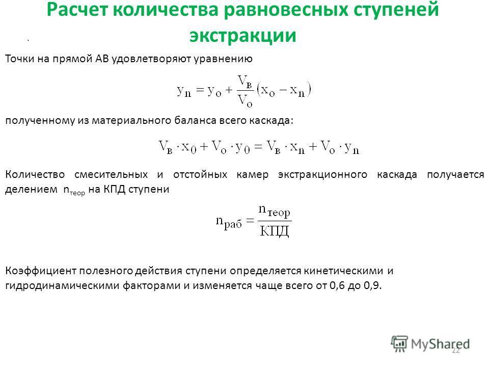 Расчет количества равновесных ступеней экстракции 22. Точки на прямой АВ удовлетворяют уравнению полученному из материального баланса всего каскада: Количество смесительных и отстойных камер экстракционного каскада получается делением n теор на КПД с