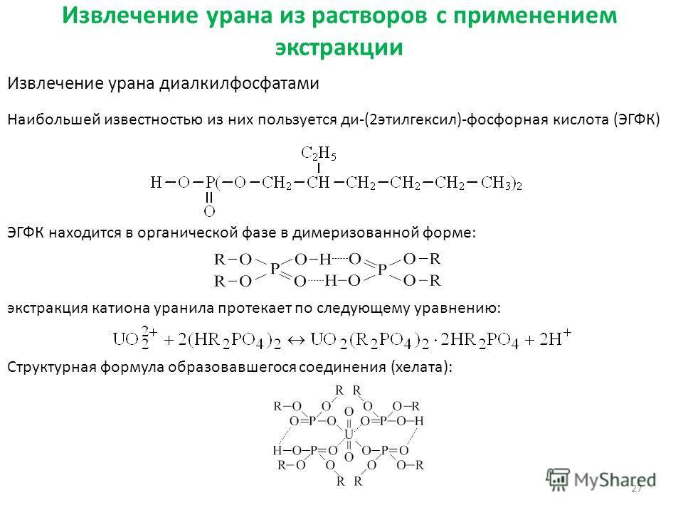 Извлечение урана из растворов с применением экстракции 27 Извлечение урана диалкилфосфатами Наибольшей известностью из них пользуется ди-(2этилгексил)-фосфорная кислота (ЭГФК) ЭГФК находится в органической фазе в димеризованной форме: экстракция кати