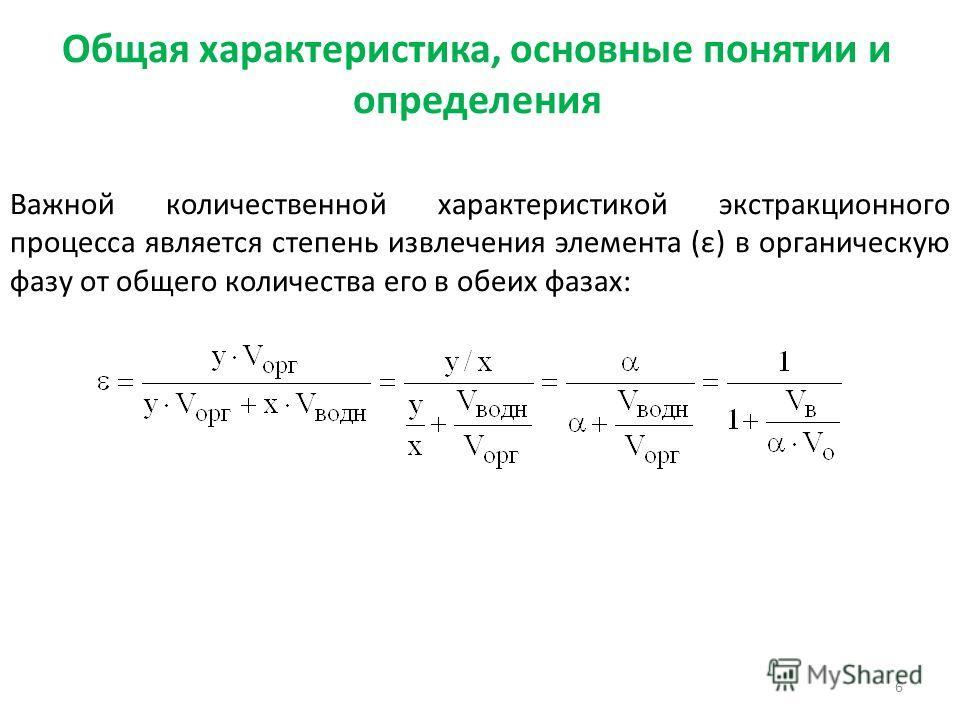 6 Важной количественной характеристикой экстракционного процесса является степень извлечения элемента (ε) в органическую фазу от общего количества его в обеих фазах: