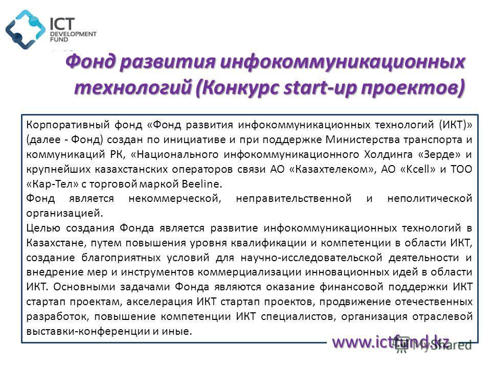 Фонд развития инфокоммуникационных технологий (Конкурс start-up проектов) Фонд развития инфокоммуникационных технологий (Конкурс start-up проектов) Конкурс призван поддержать казахстанских инноваторов и помочь им в реализации своих идей. Организатор