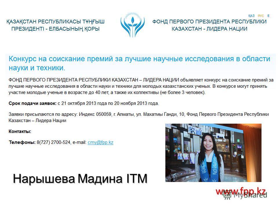 www.fpp.kz Нарышева Мадина ITM