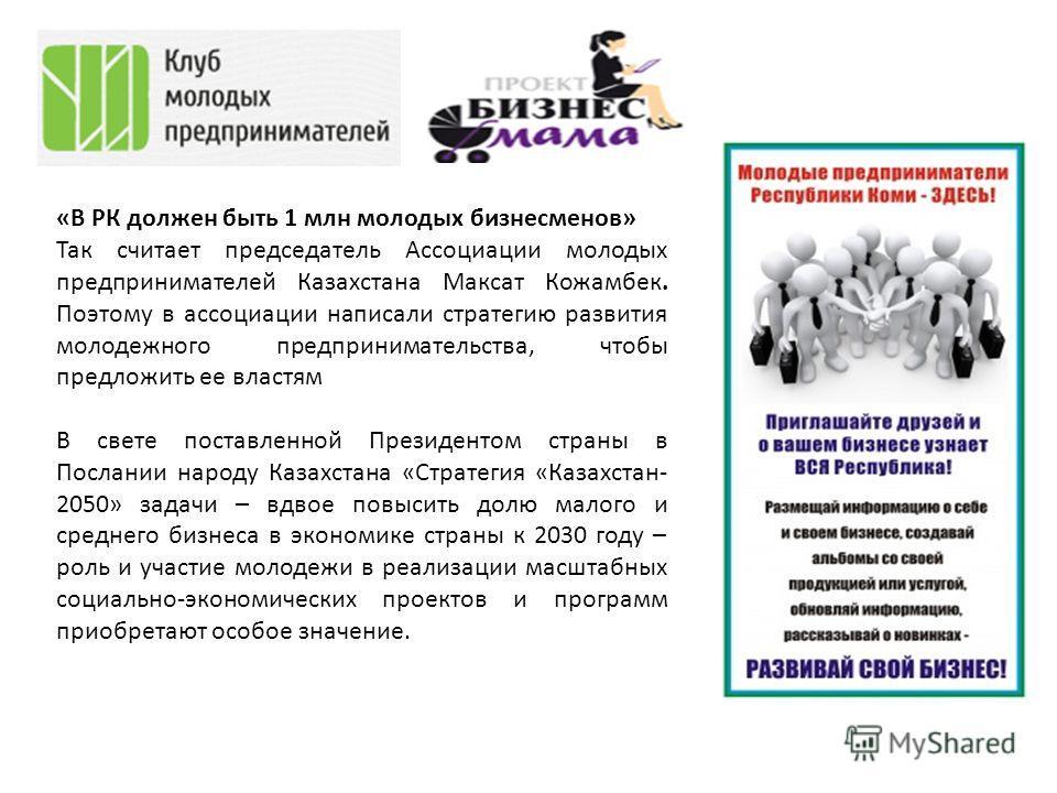 «В РК должен быть 1 млн молодых бизнесменов» Так считает председатель Ассоциации молодых предпринимателей Казахстана Максат Кожамбек. Поэтому в ассоциации написали стратегию развития молодежного предпринимательства, чтобы предложить ее властям В свет