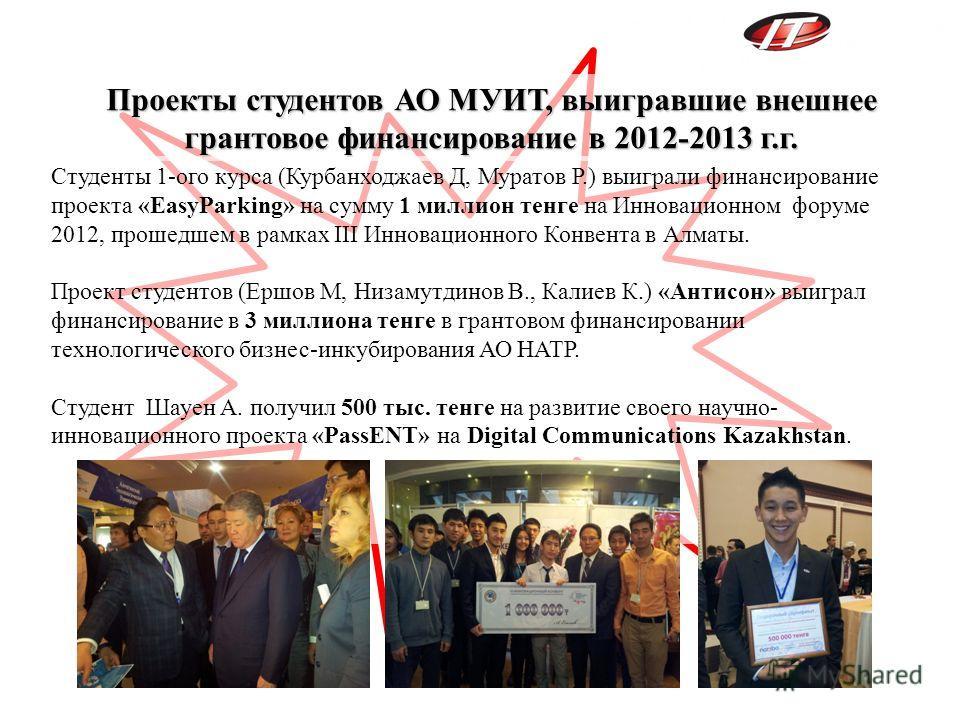 Студенты 1-ого курса (Курбанходжаев Д, Муратов Р.) выиграли финансирование проекта «EasyParking» на сумму 1 миллион тенге на Инновационном форуме 2012, прошедшем в рамках III Инновационного Конвента в Алматы. Проект студентов (Ершов М, Низамутдинов В