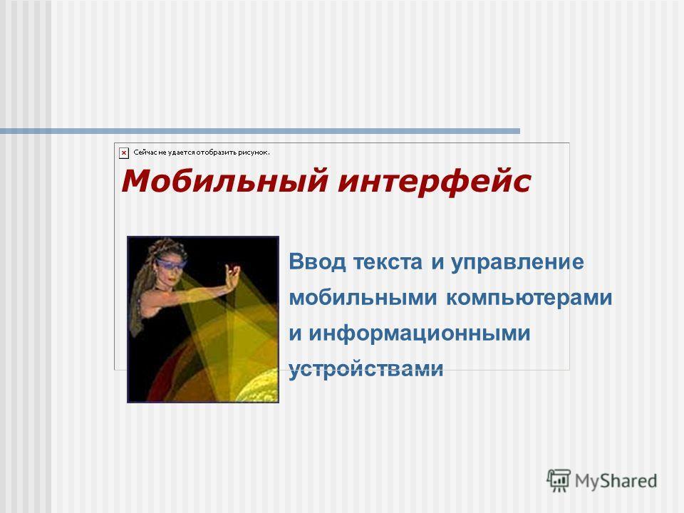 Ввод текста и управление мобильными компьютерами и информационными устройствами Мобильный интерфейс