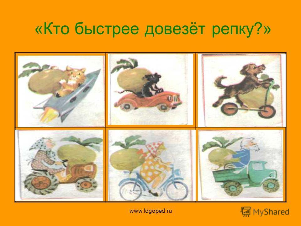 www.logoped.ru «Кто быстрее довезёт репку?»