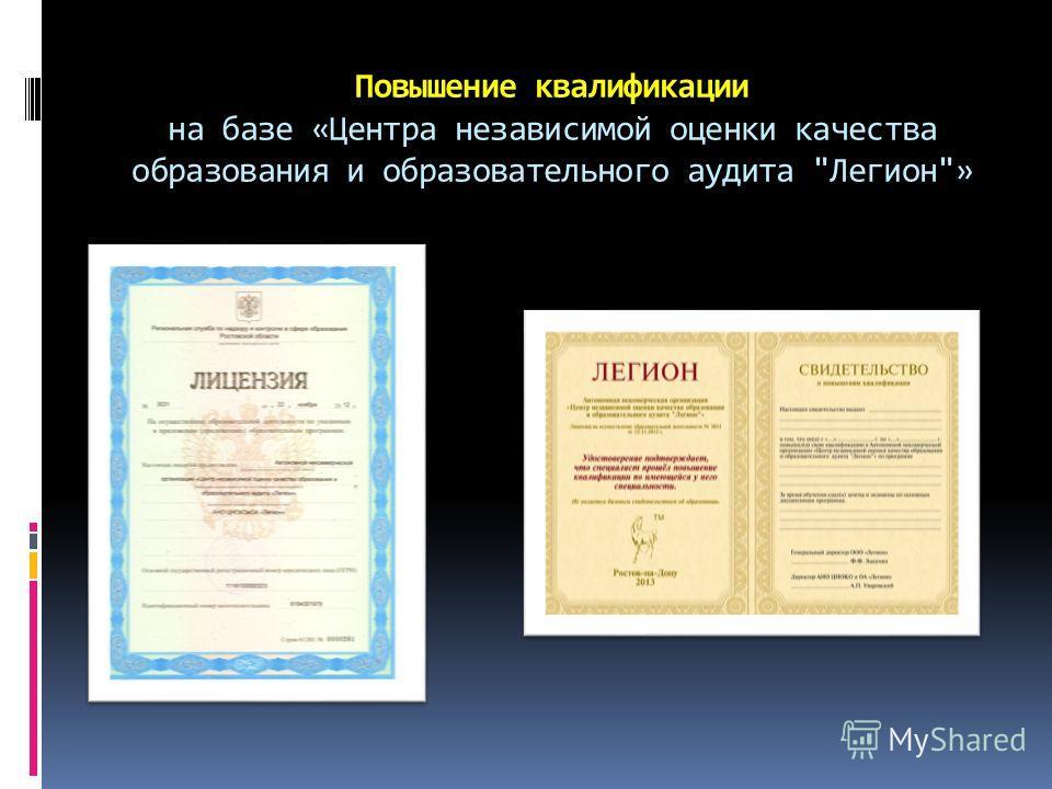 Повышение квалификации на базе «Центра независимой оценки качества образования и образовательного аудита Легион»