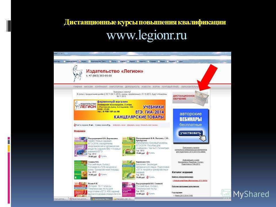 Дистанционные курсы повышения квалификации www.legionr.ru