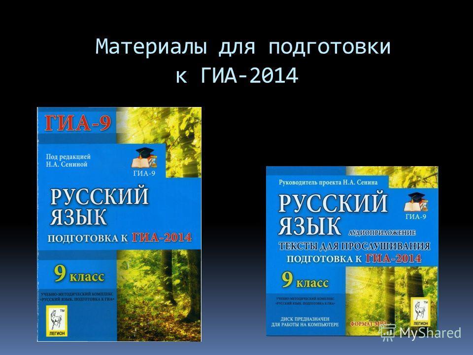 Материалы для подготовки к ГИА-2014