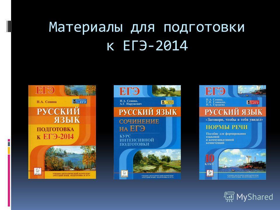 Материалы для подготовки к ЕГЭ-2014